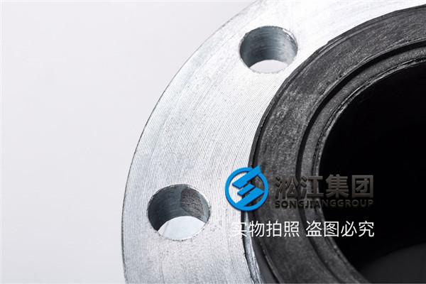 空调水处理DN100法兰橡胶接头配件
